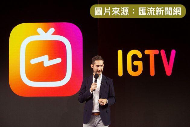 匯流新聞網 IG IGTV