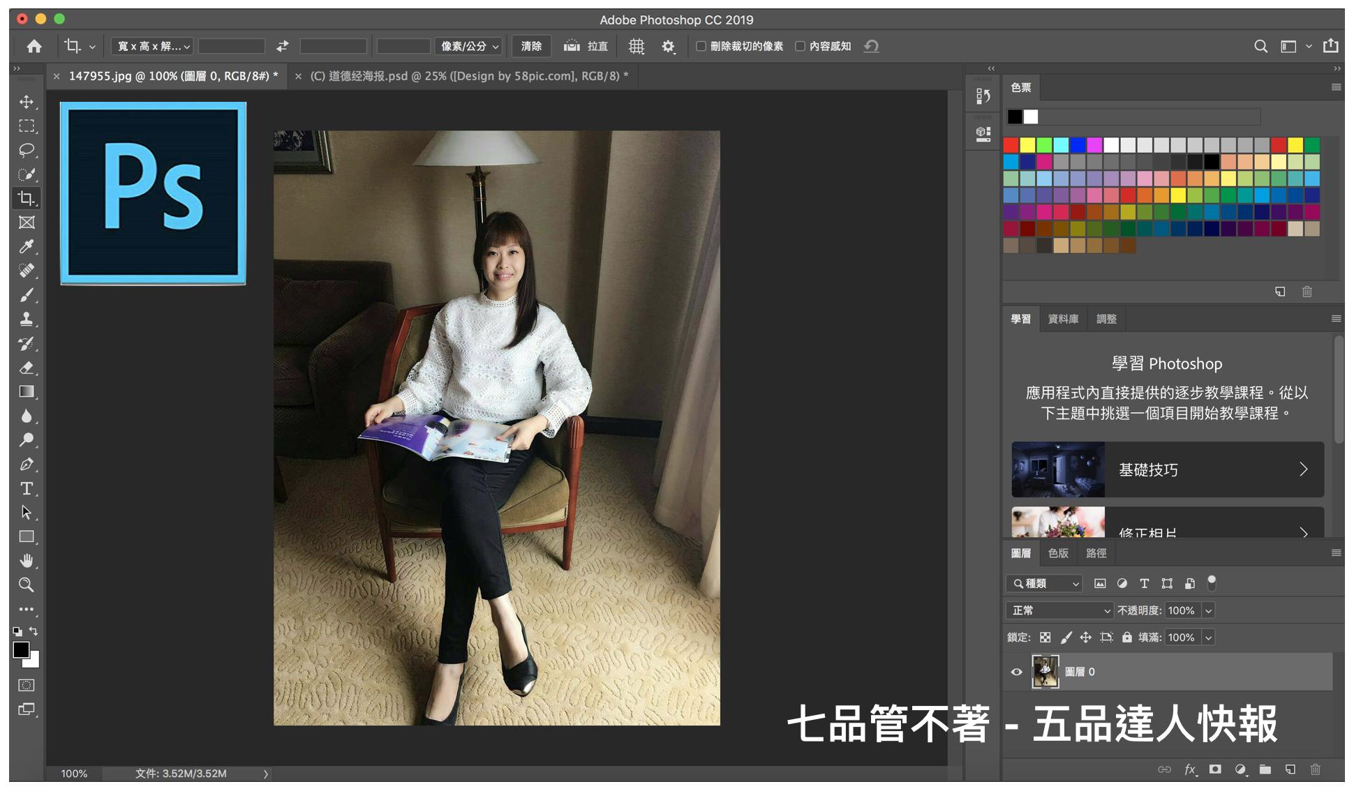 增強軟實力Part1:Adobe Photoshop~你的自學力決定你的潛力