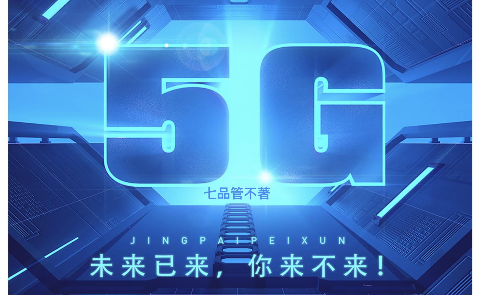 5G是什麼:5G會有多厲害?