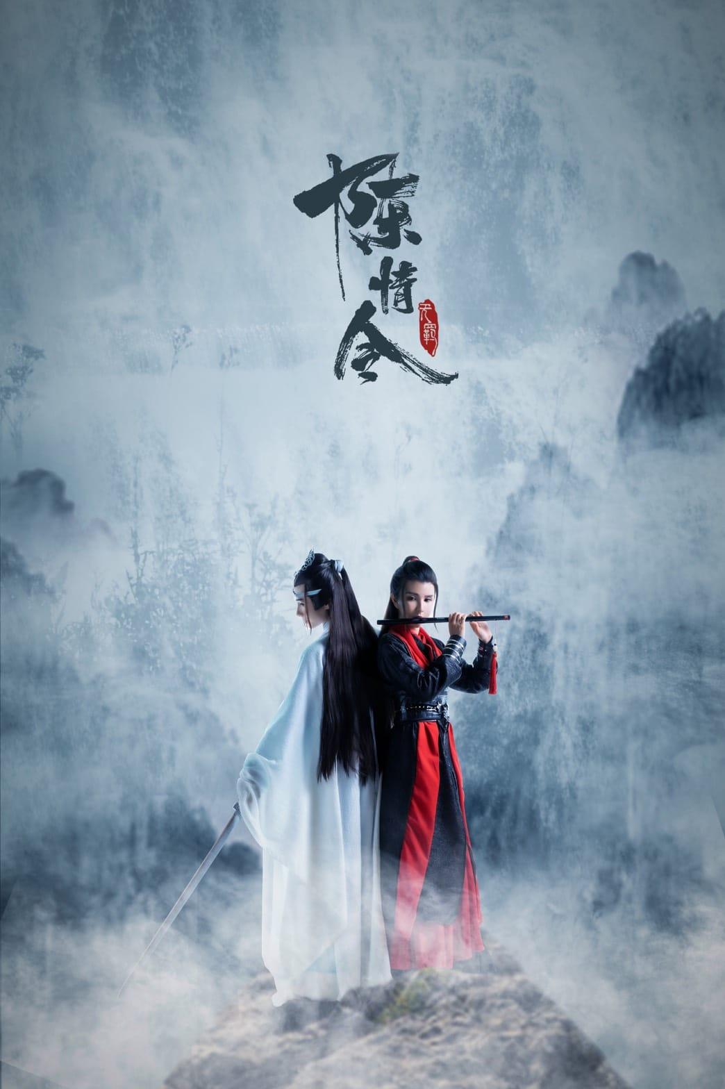 cos陳情令-藍湛與魏嬰