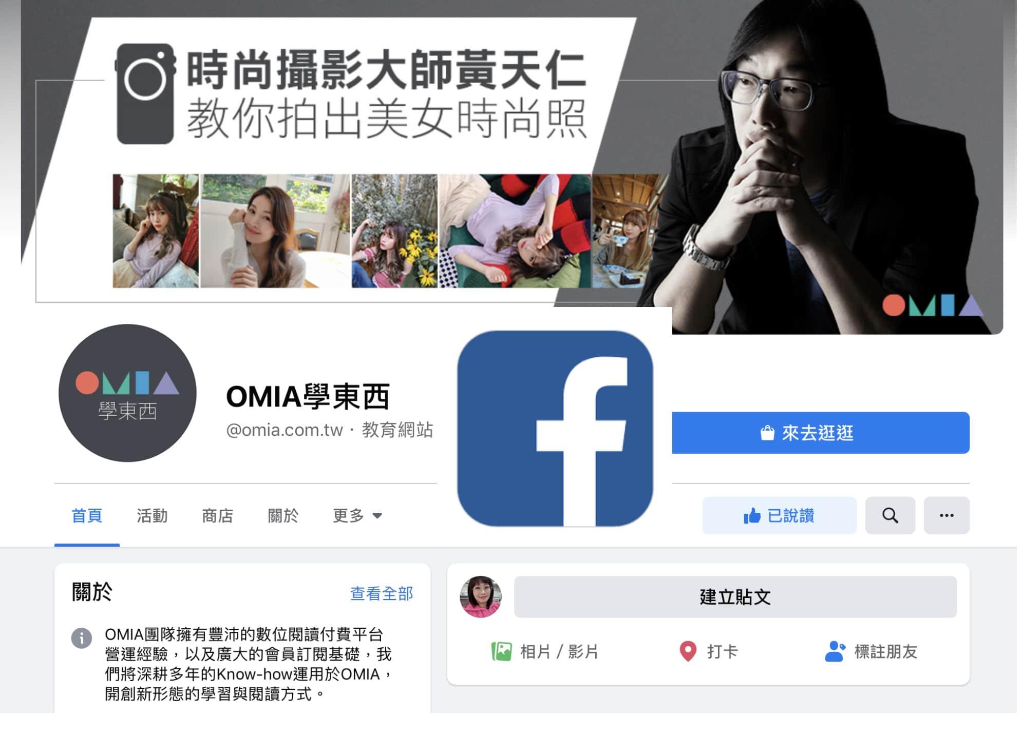 OMIA fb粉絲專頁