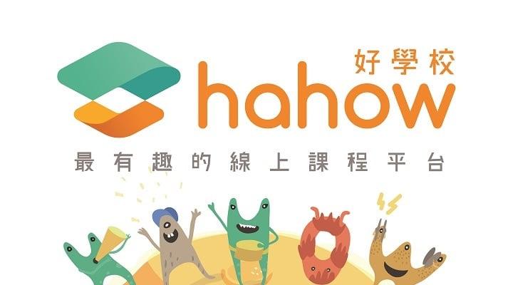 推薦線上學習的優質網站1~『hahow好學校』