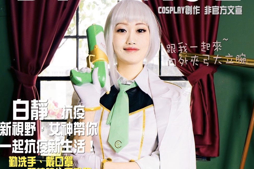 cosplay白靜
