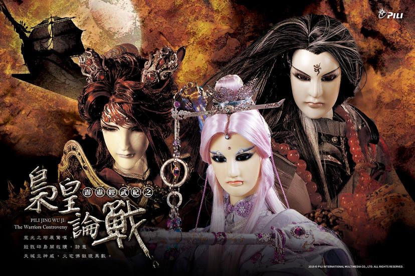 2010梟皇論戰:魔王子合集+經典語錄