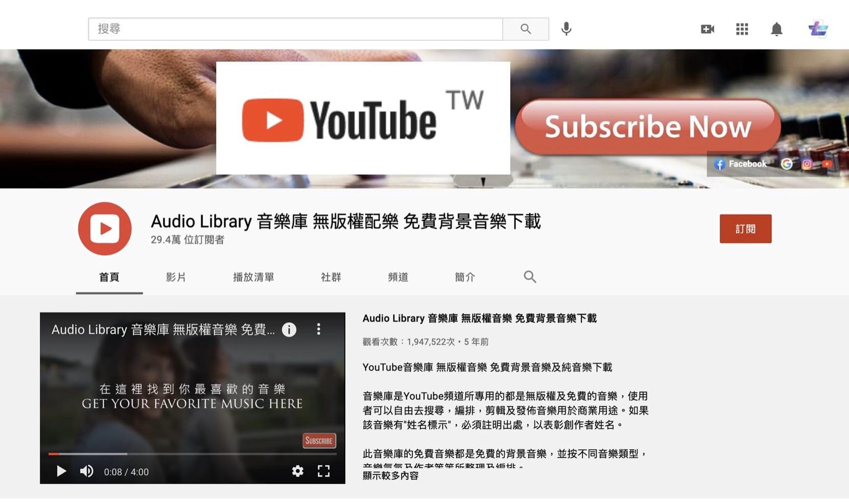 YouTube免費音樂