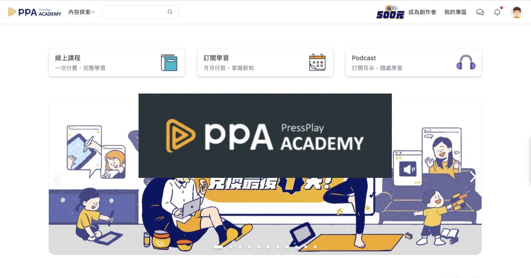 推薦線上學習的優質網站6~『  PPA ACADEMY(PressPlay Academy)』