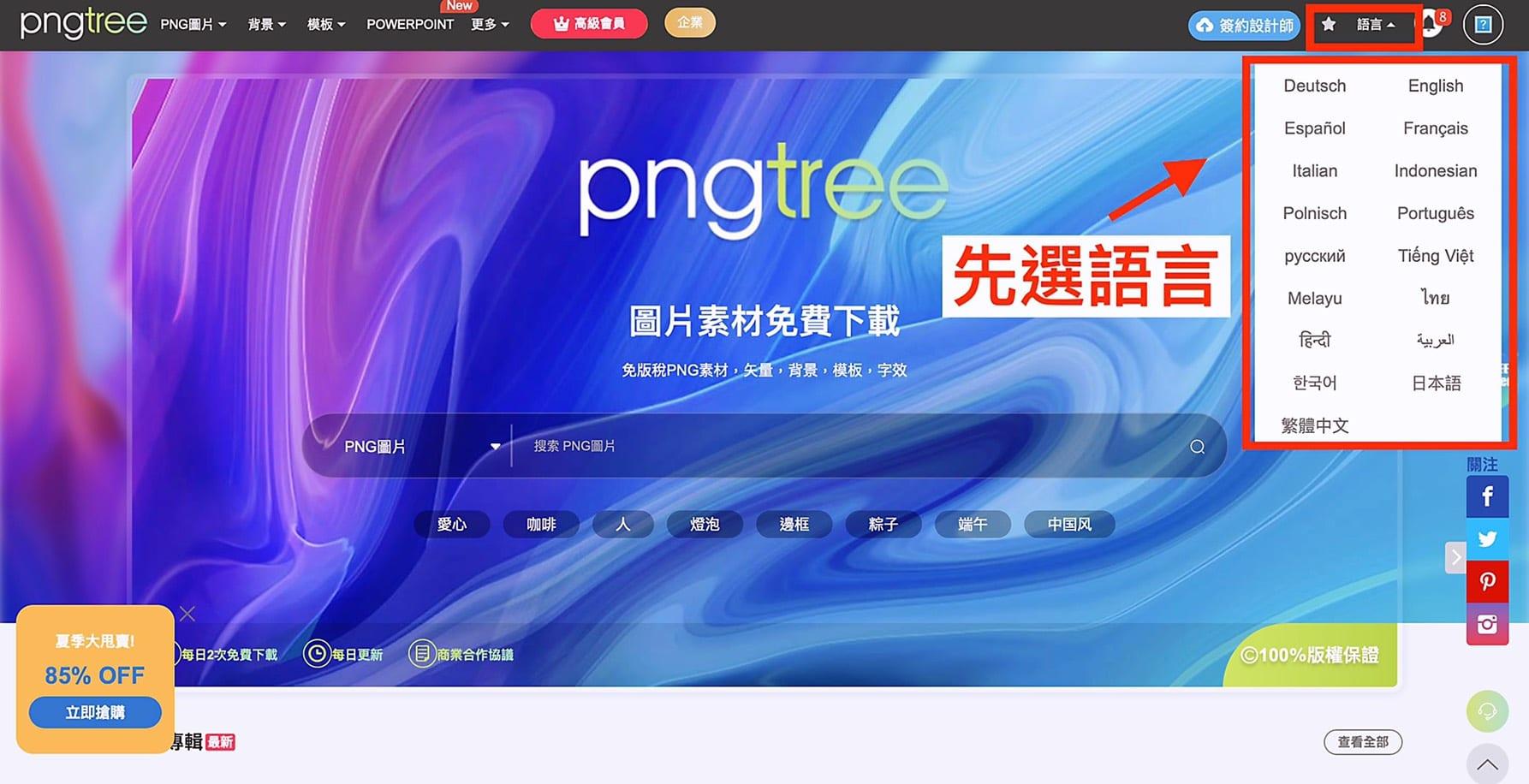 pngtree.com